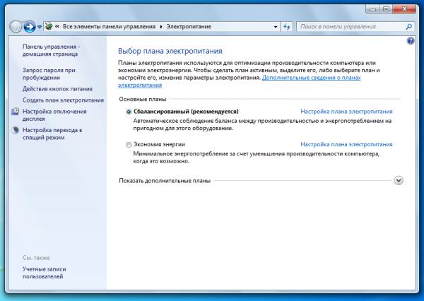 Запуск скрытых функций в ОС Windows Seven - Часть первая