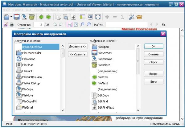 Программа Universal Viewer. Универсальный просмотрщик текстовых, графических и мультимедийных файлов