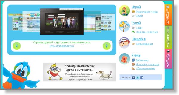 Обзор  «Гогуль» - качественный детский веб-браузер