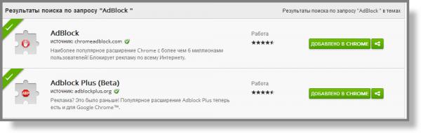 Дополнения для браузеров — избавление от рекламы
