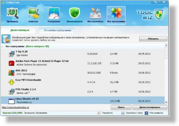 Обзор Toolwiz Care. Программа оптимизации компьютера