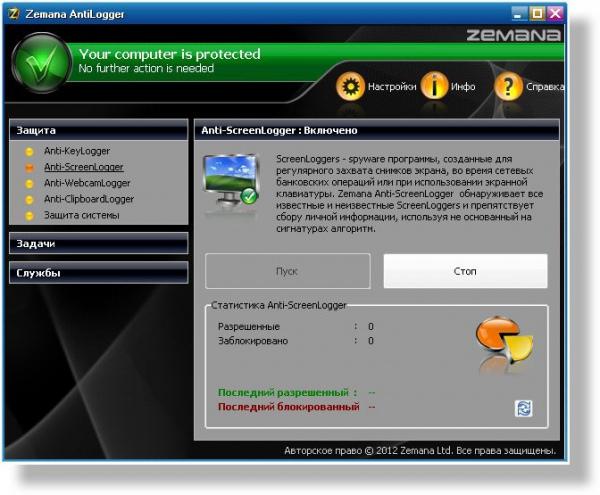 Обзор  программы Zemana AntiLogger. Дополнительное средство защиты системы