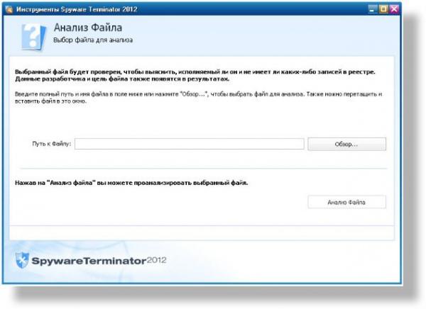 Spyware Terminator 2012. Обзор программы для универсальной защиты компьютера