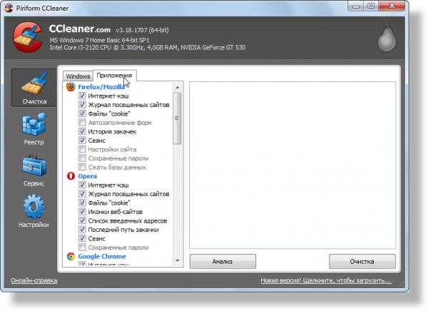 Программа CCleaner — обзор утилиты для очистки системы