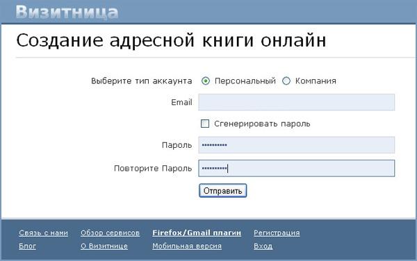 Общий обзор онлайн-сервисов Визитка 2.0 и Визитница