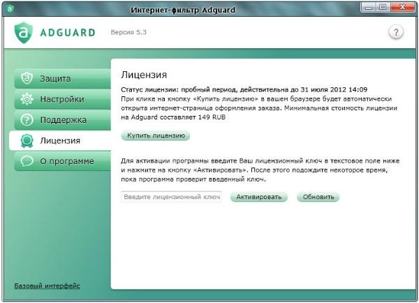 Программа для блокировки рекламы и всплывающих окон – Adguard