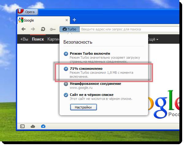 Как разблокировать сайт при помощи Opera