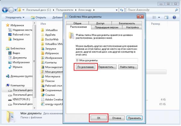 Как переместить папку Мои Документы в Windows 7