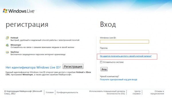 восстанавливаем забытый пароль с помощью Windows Live ID