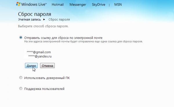 с помощью Windows Live ID восстанавливаем пароль