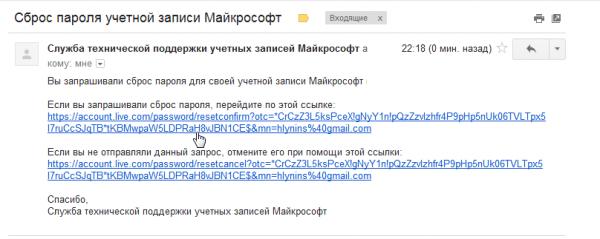 восстановить пароль в Windows Live ID