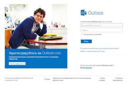 Новый почтовый сервис Outlook.com