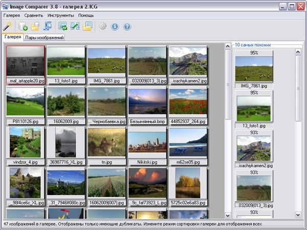 Поиск дубликатов изображений. Уникальная программа Image Comparer