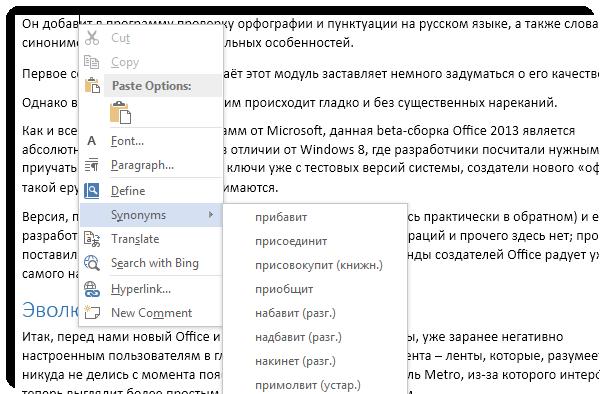 Microsoft Office 2013 – первый взгляд