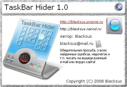 TaskBar Hider. Простая утилита для управления вкладками панели задач
