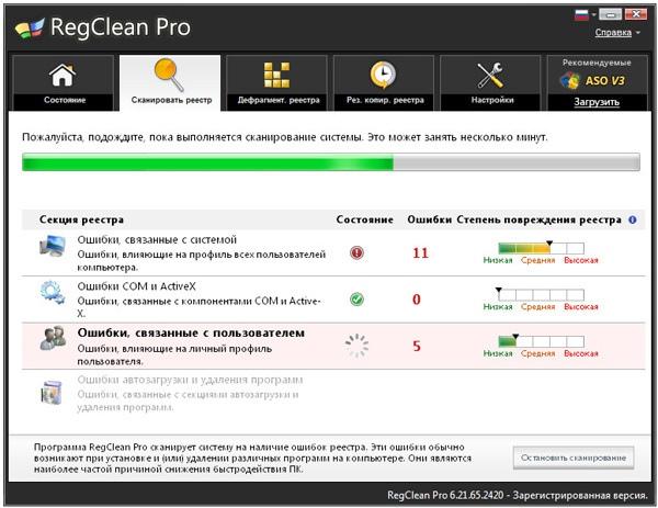 SysTweak Regclean Pro. Программа для безопасной очистки и дефрагментации реестра