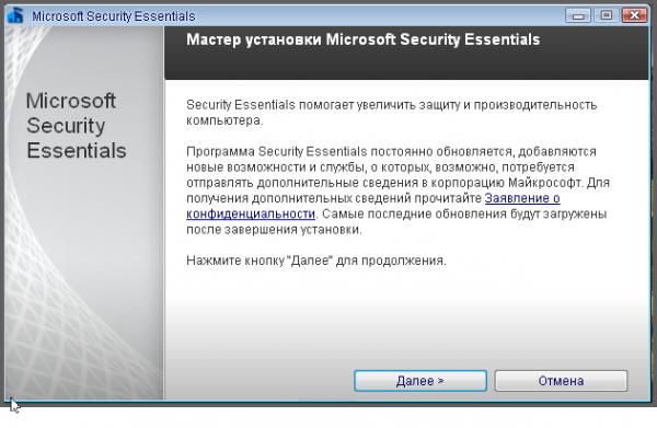 Обзор Microsoft Security Essentials (MSE)