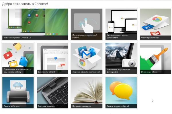 Обзор операционной системы Chrome OS от компании Google