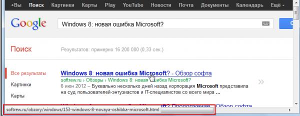 Как скопировать чистый URL-адрес из результатов поиска Google