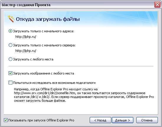 Программа для скачивания сайтов Offline Explorer Pro
