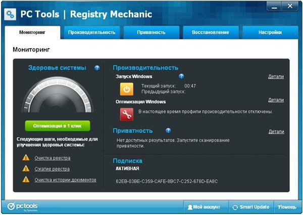 Обзор возможностей программы Symantec PC Tools Registry Mechanic