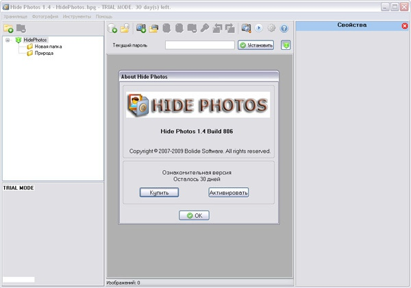 Обзор возможностей и особенностей программы Hide Photos