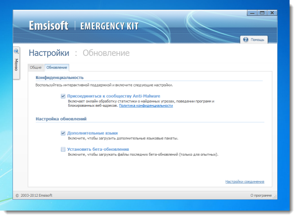 Обзор Emsisoft Emergency Kit . Комплект антивирусных программ