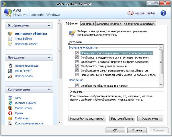 Общий обзор программы AVG PC TuneUp Pro 2013