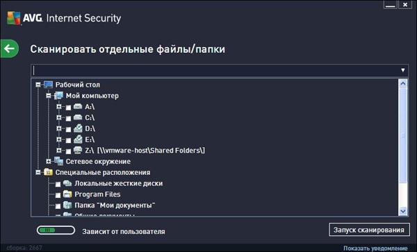 Обзор антивируса AVG Internet Security 2013