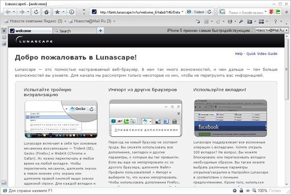 """Lunascape. """"Тройной"""" браузер"""