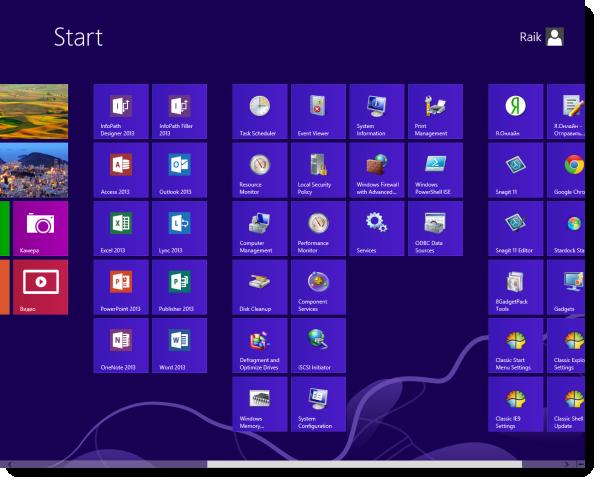 Windows 8: почему я не буду обновляться до новой ОС