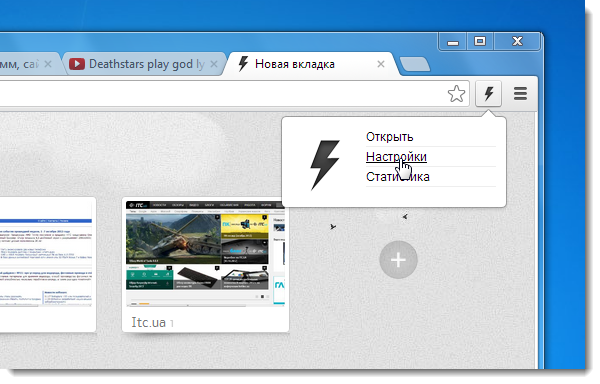 Speed Dial для Google Chrome