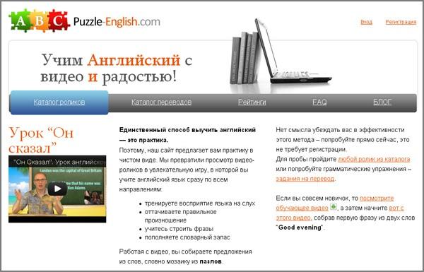 Изучаем английский язык вместе с ABC Puzzle-English