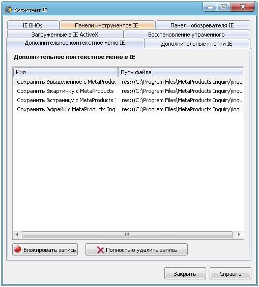 Обзор программы Glary Utilities Pro