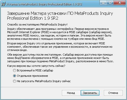 MetaProducts Inquiry Professional Edition. Программа для сохранения и организации веб-страниц