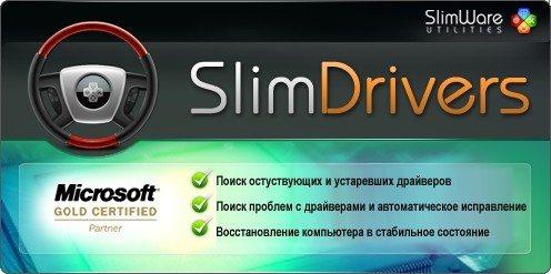 SlimDrivers. Бесплатная утилита для обновления драйверов