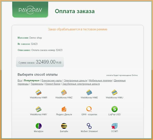 Сервис Pay2Pay.com. Универсальная система организации приема платежей на сайте