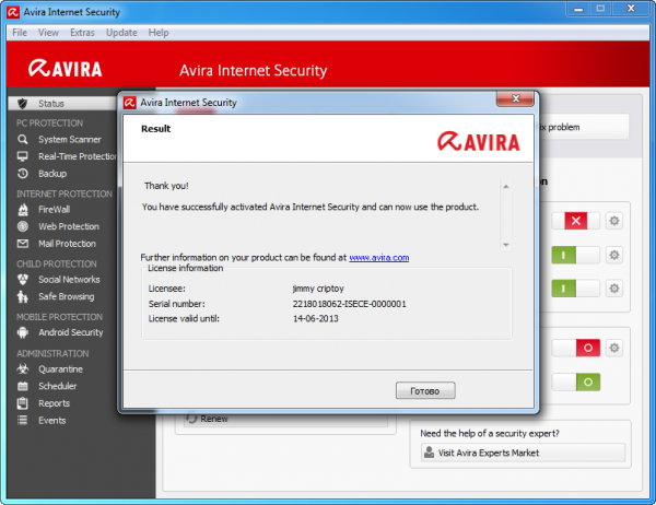 Антивирусная программа Avira Internet Security 2013