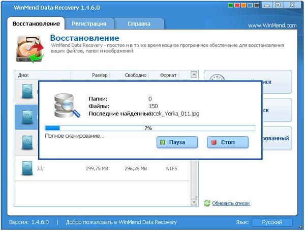 WinMend Data Recovery. Эффективная программа для восстановления потерянных файлов
