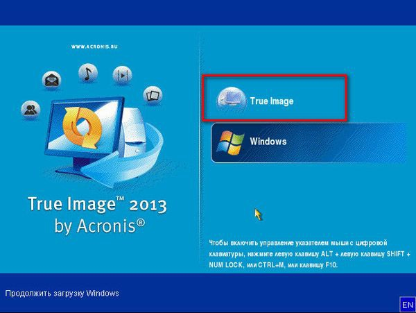 Acronis True Image Home 2013. Профессиональное резервирование и восстановление данных