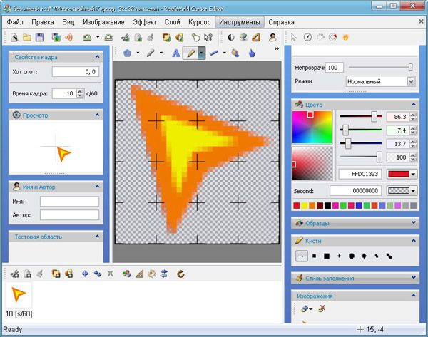 Программа для создания курсоров - RealWorld Cursor Editor 2012