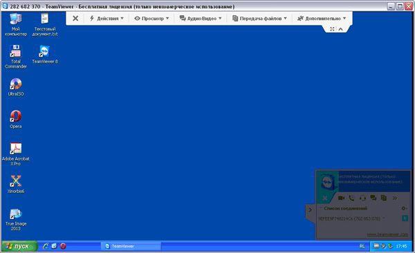 TeamViewer. Лучшая программа для удалённого администрирования