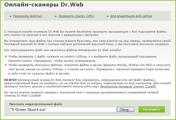 Проверяем на вирусы онлайн. Пять бесплатных сервисов