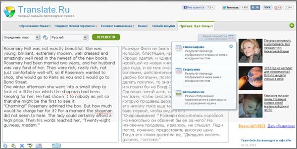 Бесплатный онлайн переводчик. 6 популярных
