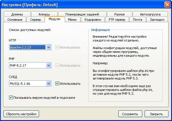 Open Server. Профессиональный инструмент для тестирования и отладки веб-приложений