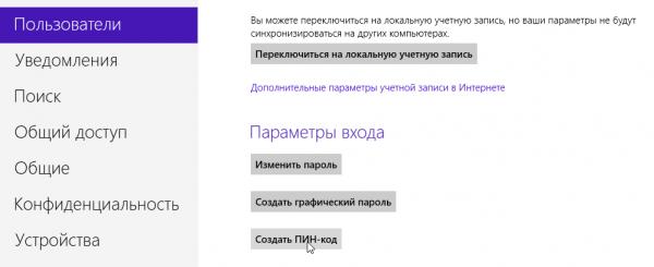 Использование PIN-кода вместо пароля в Windows 8