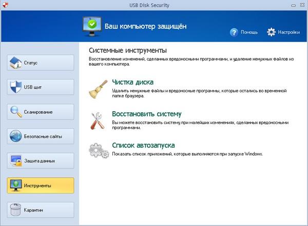 USB Disk Security. Простая утилита для защиты от вирусов, распространяющихся через USB