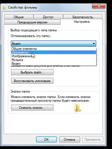 Как ускорить время открытие папок в Windows 7