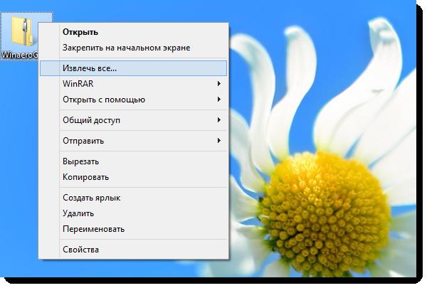 Прозрачность в Windows 8