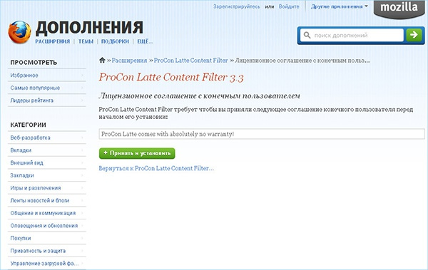 Дополнения для Mozilla. ProCon Latte - родительский контроль